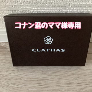 クレイサス(CLATHAS)の【コナン君のママ様専用】新品未使用箱付 クレイサス CLATHAS パスケース(名刺入れ/定期入れ)