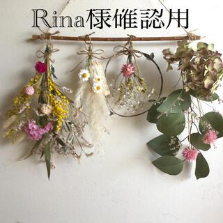 Rina様確認用 ドライフラワー 天然木ガーランド(ドライフラワー)
