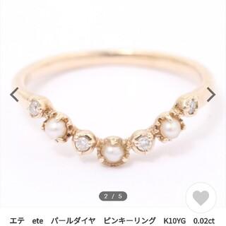ete - 【ete】K10  パールダイヤリング(5号)