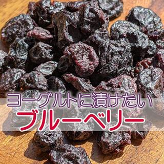 ドライフルーツ ブルーベリー 200g 砂糖のみ 保存料不使用(菓子/デザート)