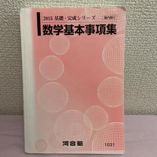 河合塾 数学基本事項集 2015 テキスト(語学/参考書)