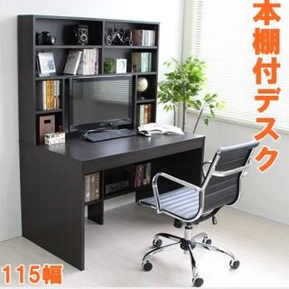 パソコンデスク 幅115cm 上下一体型 本棚 ダークブラウン(学習机)