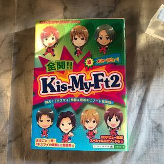 キスマイフットツー(Kis-My-Ft2)の全開!!Kis-My-Ft2(アート/エンタメ)
