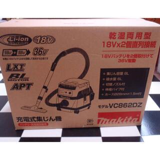 Makita - マキタ 業務用充電式集じん機 VC862DZ 18v×2個=36V 乾湿両用型