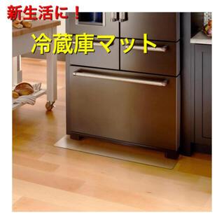 冷蔵庫マット 新生活に!冷蔵庫の重さから床を守る!