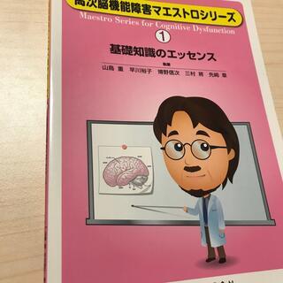 高次脳機能障害マエストロシリ-ズ 1(健康/医学)