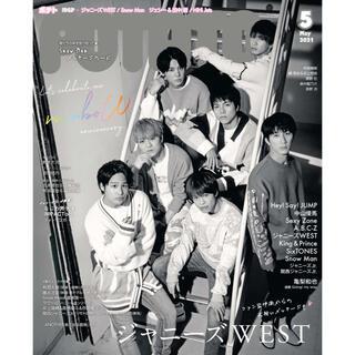 ジャニーズ(Johnny's)のPOTATO ポテト 5月号 4月7日発売号 切り抜き(アイドルグッズ)