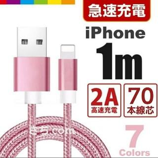 アイフォーン(iPhone)の【2本】iPhone 1mピンク、2mブラック(バッテリー/充電器)