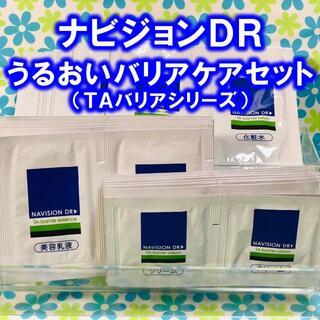 シセイドウ(SHISEIDO (資生堂))のうるおいバリアケアセット<20セット>【ナビジョンDR】(その他)