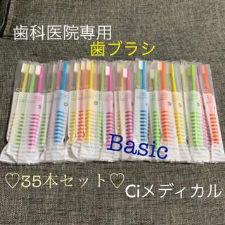 歯ブラシ 歯科医院専用 35本セット Basic 【ふつう】