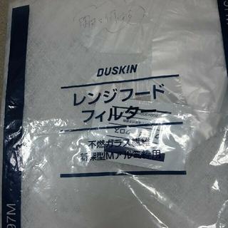 ダイキン(DAIKIN)のダスキン レンジフードフィルター 7枚(その他)