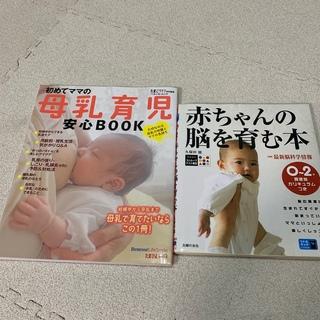 初めてママの母乳育児安心BOOK⭐︎赤ちゃんの脳を育む本