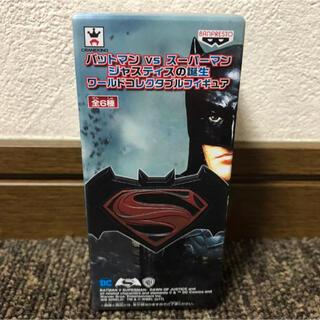 ディーシー(DC)の未開封 バットマンスーパーマンロゴ ワーコレ(アメコミ)