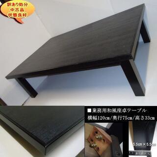 送料無料 設備業者 訳あり処分 業務用和食座卓 120-75-33㎝組立 使用済(ローテーブル)