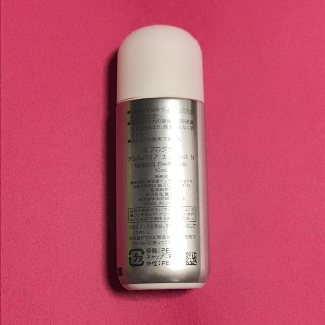 d program(ディープログラム)のdプログラム アレルバリア エッセンスN コスメ/美容のスキンケア/基礎化粧品(美容液)の商品写真