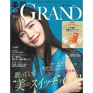 小学館 - 美的グラン 2021 春号 雑誌のみ 新品未読 匿名配送