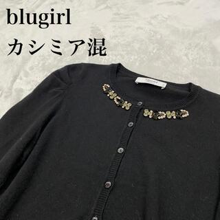 ブルーガール(Blugirl)のブルーガール カシミア混ビジューカーディガン パフスリーブ(カーディガン)
