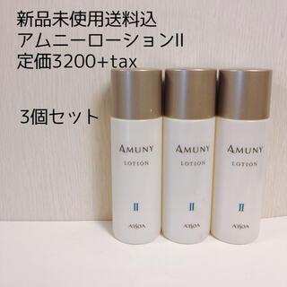 アルソア(ARSOA)のアルソア アムニーローションⅡ 3個セット(化粧水/ローション)