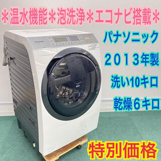 送料無料*Panasonic 人気のドラム式洗濯機 2013年製 大容量10キロ