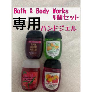 Bath & Body Works - Bath&BodyWorks ハンドジェル4個セット まとめ売り