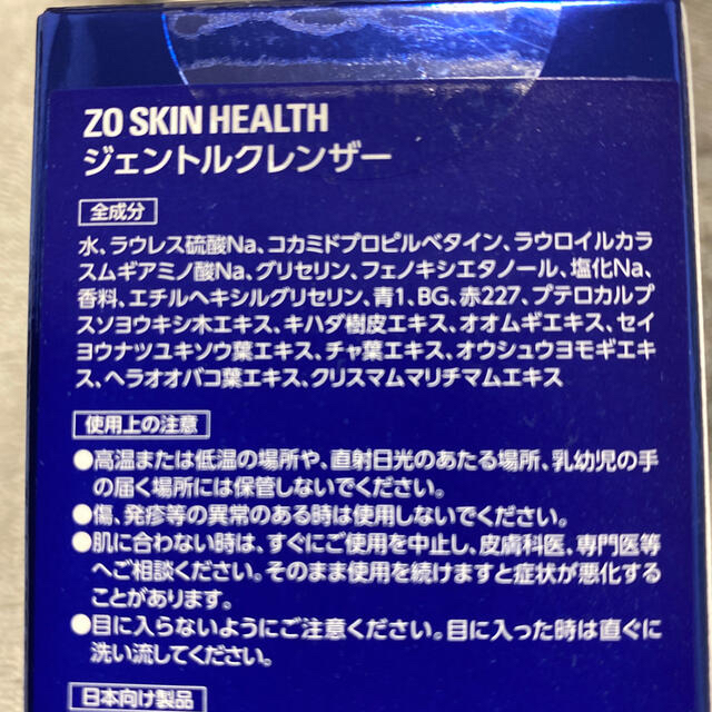 Obagi(オバジ)のゼオスキン 洗顔 送料込 コスメ/美容のスキンケア/基礎化粧品(洗顔料)の商品写真
