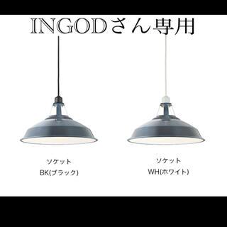 アートワークスタジオ ランプ(天井照明)