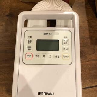 アイリスオーヤマ(アイリスオーヤマ)の値上げします!プロフ必読様専用 カラリエ ハイパワー FK-H1 ふとん乾燥機(食器洗い機/乾燥機)