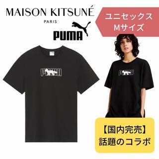 MAISON KITSUNE' - メゾンキツネ × PUMA コラボ Tシャツ Mサイズ