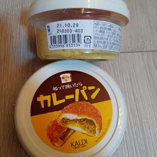 カルディ(KALDI)のカルディぬって焼いたらカレーパン一個(パン)