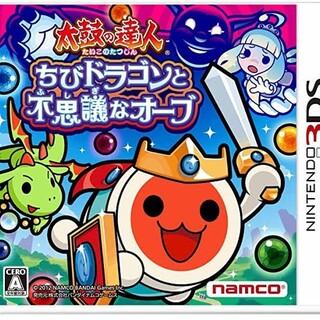 太鼓の達人3DS ちびドラゴンと不思議なオーブ(携帯用ゲームソフト)