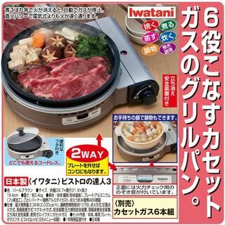 Iwatani - <日本製>イワタニ ビストロの達人3