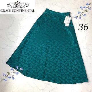 GRACE CONTINENTAL - 未使用タグ付グレースコンチネンタル(サイズ36)シルクサテンスカート