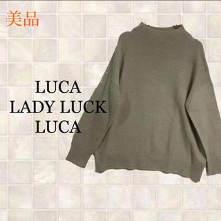 ルカ(LUCA)のLUCA/LADY LUCK LUCA ルカ 美品 ニット セーター(ニット/セーター)