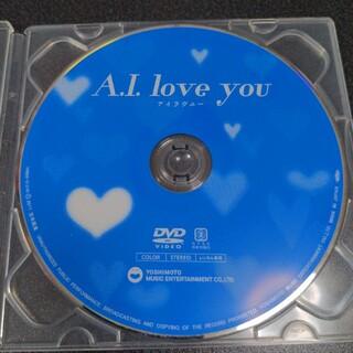 A.I. love you アイラヴユーDVD(日本映画)