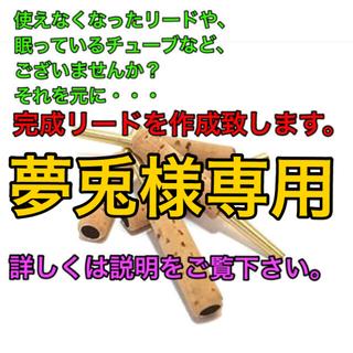オーボエ 完成リード 5本(オーボエ)