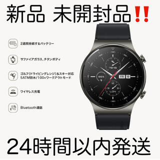 HUAWEI - ◯新品未使用◯ ファーウェイ HUAWEI WATCH GT 2 Pro BK