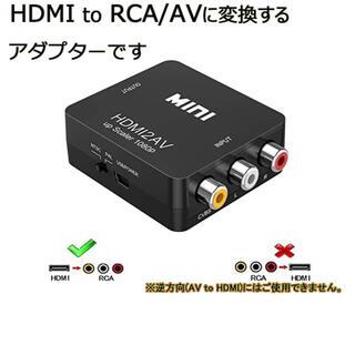HDMI to RCA AV コンバーター コンポジット RCA変換アダプタ(映像用ケーブル)