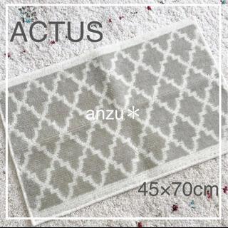 アクタス(ACTUS)のアクタス キッチンマット 玄関マット マルチマット(玄関マット)