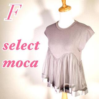 セレクト(SELECT)のセレクトモカ select  moca ヒラヒラ 春コーデ セットアップ 入学式(シャツ/ブラウス(半袖/袖なし))