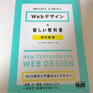 エイチティーエムエル(html)のWebデザインの新しい教科書 基礎から覚える、深く理解できる。 改訂新版(コンピュータ/IT)