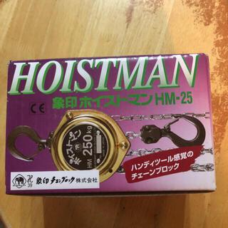 新品未使用品!象印ホイストマン