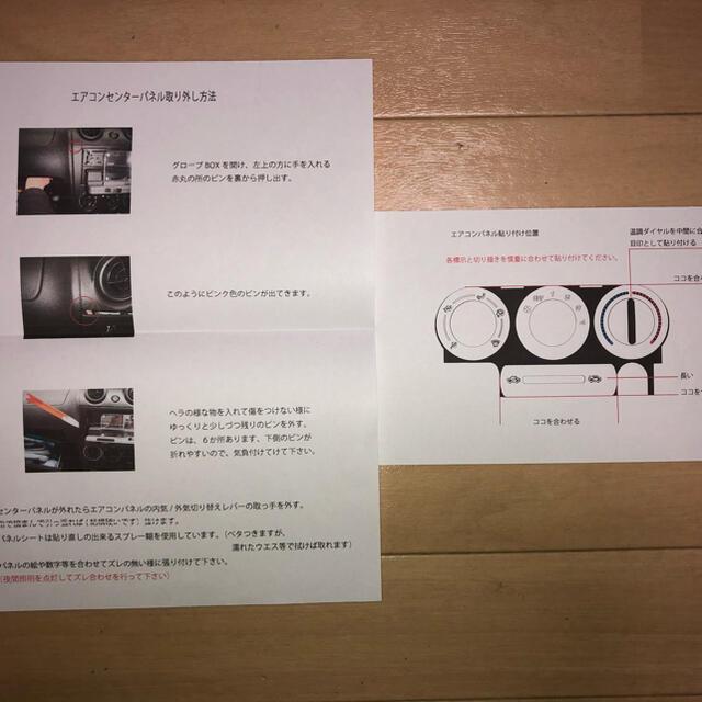ダイハツ(ダイハツ)のコペン L880K エアコンパネル ブラックカーボン調 自動車/バイクの自動車(車内アクセサリ)の商品写真