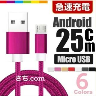 アンドロイド(ANDROID)のAndroid 充電器 microUSB タイプB アンドロイド ケーブル  短(バッテリー/充電器)
