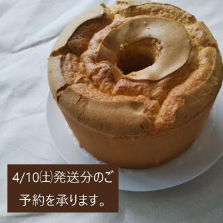 終了致しました‼️【4/10㈯発送限定】 cutシフォン(菓子/デザート)