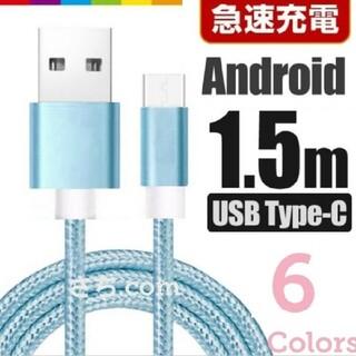 アンドロイド(ANDROID)のAndroid 充電器 Type-C アンドロイド タイプC ケーブル  1.5(バッテリー/充電器)