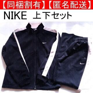ナイキ(NIKE)のNIKE ナイキ ジャージ 上下 セット 黒 薄ピンク パンツ レディース(セット/コーデ)