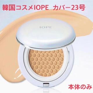 IOPE - 韓国コスメIOPE クッションファンデ 本体のみ