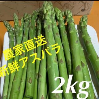 新鮮 アスパラ アスパラガス  2kg(野菜)