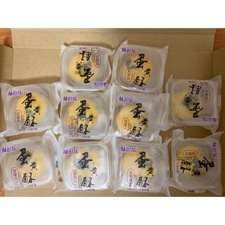 蛋黄酥 紫薯味10個(菓子/デザート)