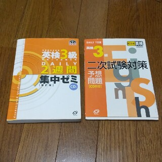 旺文社 - 英検3級2週間集中ゼミ、二次試験予想問題